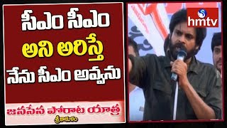 Pawan Kalyan Reaction On CM Post | JanaSena Porata Yatra | పవన్ కళ్యాణ్ బస్సు యాత్ర | hmtv