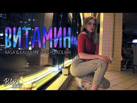 RASA & KAVABANGA DEPO KOLIBRI - Витамин (Music Video 2018)