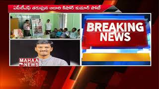 Adari Kishore Kumar ,MLC Srinivas Naidu Starts Election Campaign