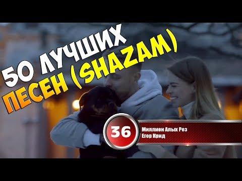 50 лучших песен сервиса Shazam | Музыкальный хит-парад недели от 16 мая 2018
