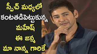 Mahesh Babu Most Emotional Speech  @ Bharat Ane Nenu - CM Bharat's Thank You Meet