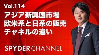 第114回 欧米系と日系の販売チャネルの違い