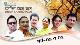 Bangla Natok | Shedin Chaitro Mash | Humayun Ahmed | Part 01 & 02