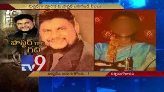 AP Pastor's dirty secrets exposed || TV9 Special Focus
