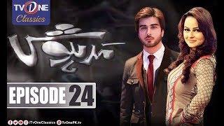 Madhosh Episode 24 TV One Classics Drama 24 February 2017