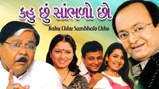 Kahu Chhu Sambhalo Chho | Superhit Gujarati Comedy Natak | Arvind Vakariya, Sanjay Goradia
