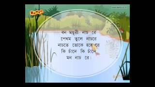 Bengali Nursery Rhymes bon mayuri naach re