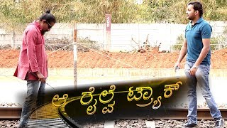 Aa Railway Track | Kannada Short Movies 2017 | Short Film | By Srinivaas Babu