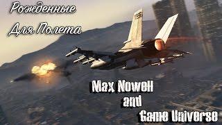 Видео Игра GTA 5 Online  - Рожденные для полета #3