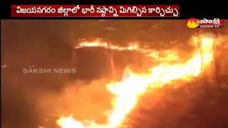 Wild fire in 200 Acres in Vizianagaram District   విజయనగరం జిల్లాలో 200 ఎకరల్లో కార్చిచ్చు
