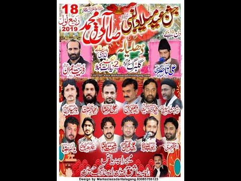 Live  Jashan......18 Rabbu ul awal ........2019..........................Dhslysls islamabad