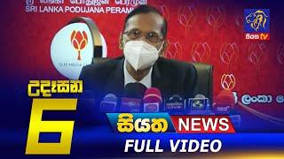 Siyatha News   06.00 AM   28 - 09 - 2021