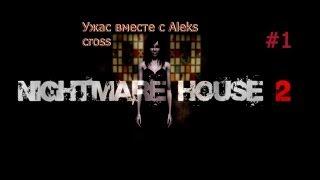 Прохождение Nightmare House 2 (Дом кошмаров 2) №1. Ужас, а не дом!