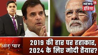 2019 की हार पर हहाकार, 2024 के लिए मोदी तैयार?   Aar Paar Amish Devgan के साथ