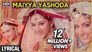 Maiya Yashoda Full Song With Lyrics  Hum Saath Saa