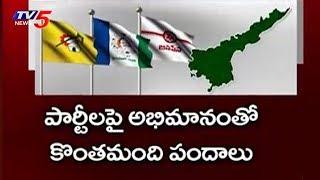 ఏపీలో కాయ్ రాజా కాయ్ | Betting on AP Election Results 2019