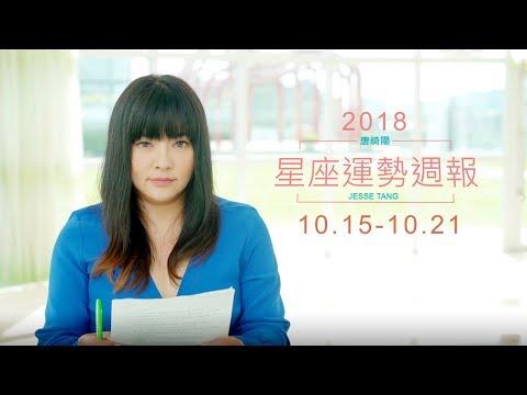 10/15-10/21 星座運勢週報 唐綺陽