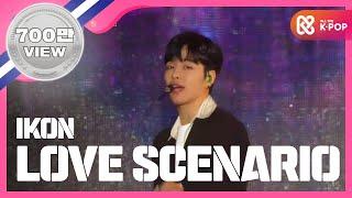 Download lagu Show Champion EP.259 iKON - Love Scenario [아이콘 - 사랑을 했다] gratis