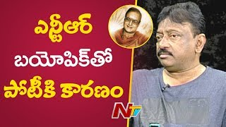 Ram Gopal Varma About Clash With NTR Biopic Movie Release | Lakshmi's NTR | NTV
