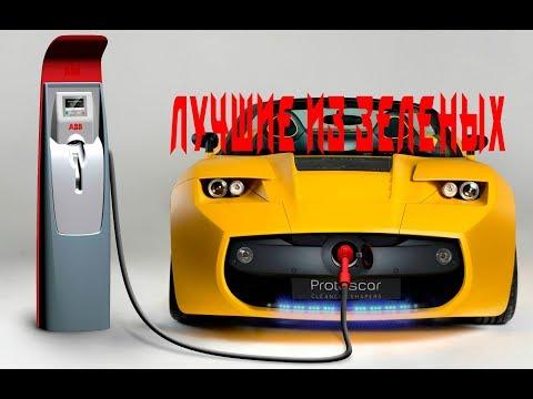 Лучшие автомобили на альтернативном топливе!