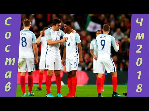 Что скажите? Состав сборной Англии по футболу на Чемпионат мира 2018