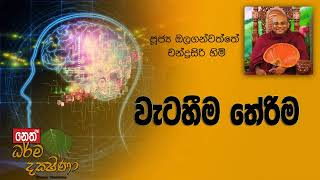 Darma Dakshina 2019.02.11 - Olaganwatthe Chandrasiri Himi