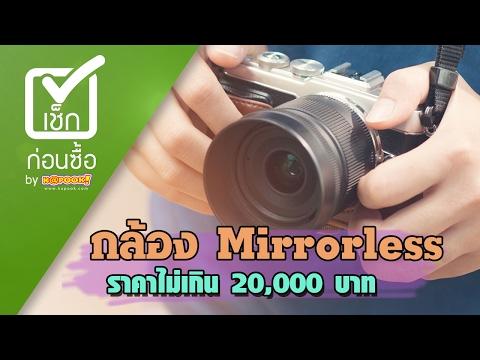 กล้อง Mirrorless ราคาไม่เกิน 20,000 บาท