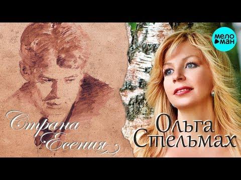 Ольга Стельмах  - Страна Есения (Альбом 2015)