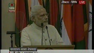 নরেন্দ্র মোদির ভাষন ( বাংলাদেশ-ভারত চুক্তি প্রটোকল ও এমওইউ সই )২০১৫- Narendra Modi's speech