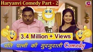 पति पत्नी की गुदगुदाती कॉमेडी || HARYANVI COMEDY PART 3 | HARYANVI COMEDY VIDEO