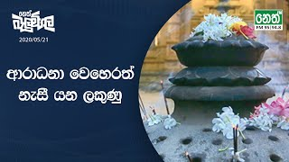 Neth Fm Balumgala 2020-05-21