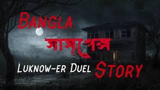 Lucknow-er Duel (Tarini Khuro) | Bangla Suspense Story