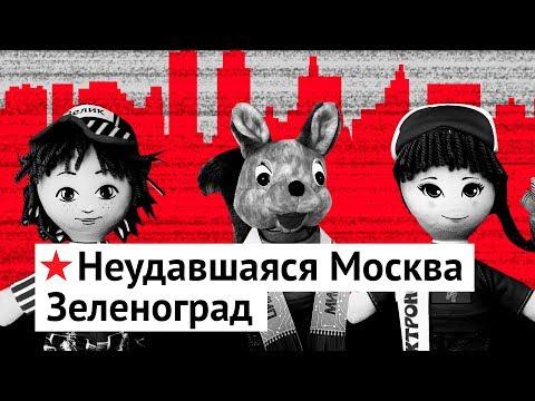 Зеленоград: неудавшаяся Москва будущего