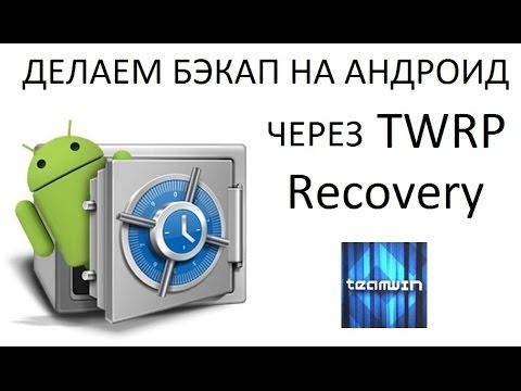 Как сделать бэкап на андроиде через рекавери