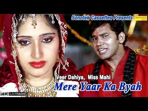 Mere Yaar Ka Byah | मेरे यार का ब्याह | Haryanvi Hot Songs video