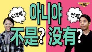 '아니야'라고 대답할 때 不是 VS 没有 완벽정리 | 중국어회화