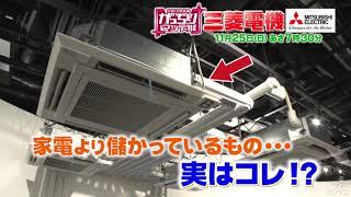 『がっちりマンデー!!』11/25(日)「三菱電機」の社長が登場!! 儲かるポキポキモータって!?【TBS】
