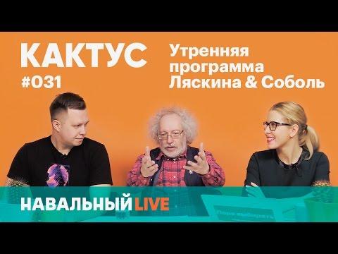 Кактус #031. Гость — Алексей Венедиктов. Давление на СМИ, приговор Демушкину и коррупция