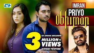 Priyo Obhiman | Imran Mahmudul | Apurba | Zakia Bari Momo |  Bangla New music video 2017