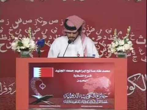 Muhammed Taha Al Junaid┇ International Quran Competition┇kuwait┇mtjoffical video