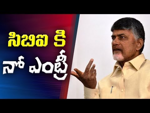 CM Chandrababu Naidu Sensational Decision On CBI Raids, Blocks CBI Entry in AP | ABN Telugu