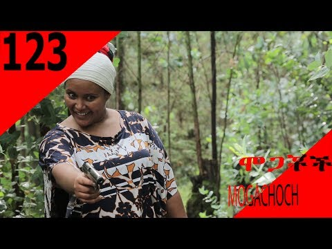Mogachoch Drama - S05 Episode 123  EBS Latest Series