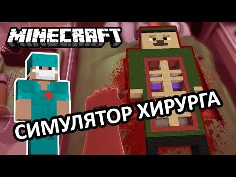 СИМУЛЯТОР ХИРУРГА - Minecraft (Мини-Игра)
