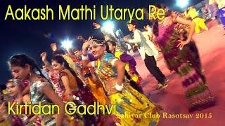 Aakash Mathi Utarya Re Bhodi Bhavani Ma | Kirtidan Gadhvi Live single