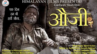 Latest Garhwali movie 2016 Based on Auji Current situation in our Society - Auji