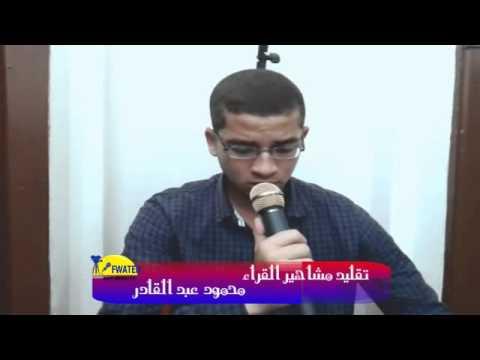 شاب صغير  يقلد مشاهير القراء (محمود عبد القادر)