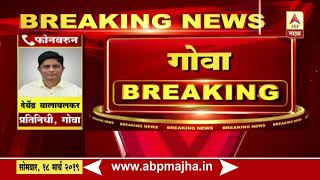 Goa | Political Development 8pm Updates by ABP Majha