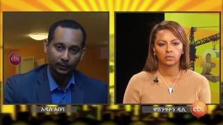 Investors' Cafe: Interview with Ato Messai Tadesse & Ato Mekbib Tesfaye