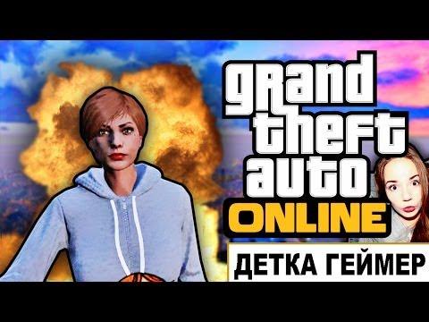 БОРЬБА ЗА ВЫЖИВАНИЕ в GTA Online // Детка Геймер #9