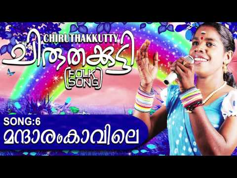 Mandaaram..kavile: New Malayalam Folk Song From Chiruthakkutty video